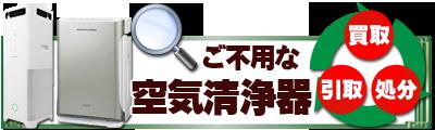 不用品な空気清浄器買取・引き取り・処分