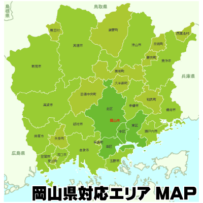 対応エリアマップ_岡山