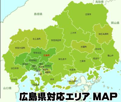 対応エリアマップ_広島