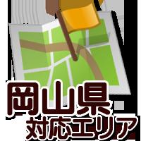 岡山対応エリア