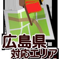 広島対応エリア
