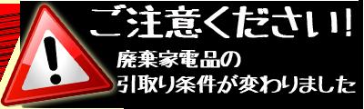 廃棄家電製品_引取り条件