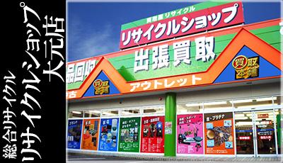 リサイクルソーコ大元店