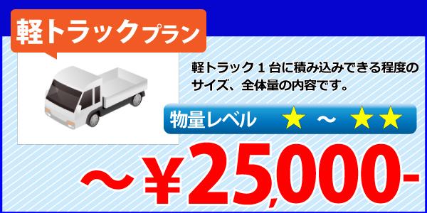 料金目安_軽トラック