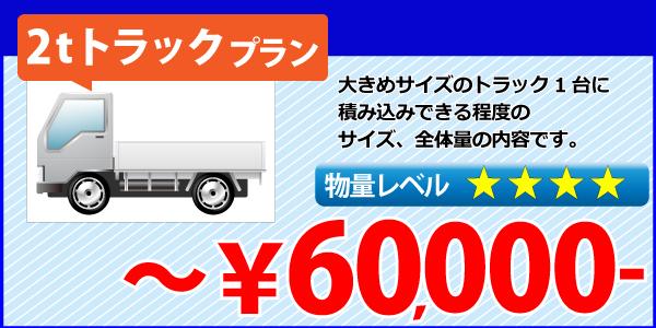 費用目安_2tトラック