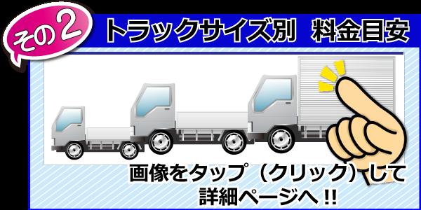 費用目安_1tトラック
