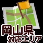 岡山県:対応エリア