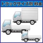 トラックサイズ別 料金目安