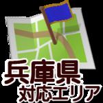 兵庫県:対応エリア